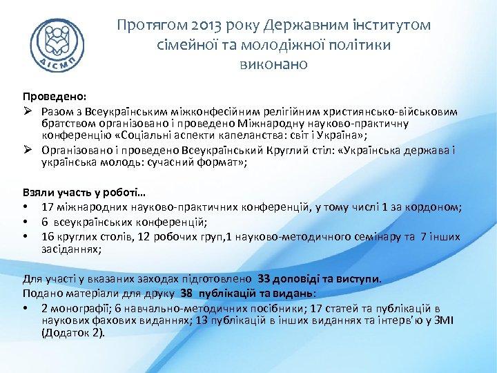 Протягом 2013 року Державним інститутом сімейної та молодіжної політики виконано Проведено: Ø Разом з