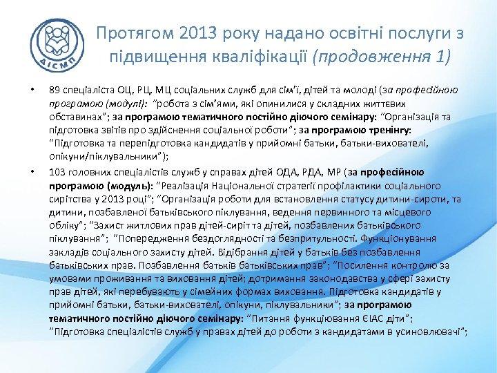 Протягом 2013 року надано освітні послуги з підвищення кваліфікації (продовження 1) • • 89