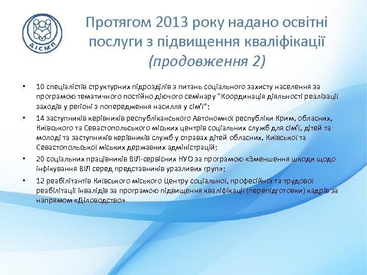 Протягом 2013 року надано освітні послуги з підвищення кваліфікації (продовження 2) • • 10