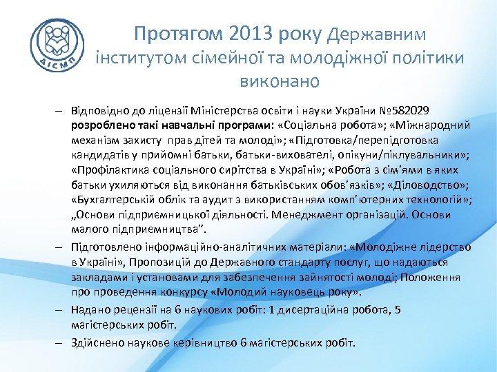 Протягом 2013 року Державним інститутом сімейної та молодіжної політики виконано – Відповідно до ліцензії