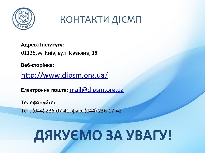 КОНТАКТИ ДІСМП Адреса Інституту: 01135, м. Київ, вул. Ісаакяна, 18 Веб-сторінка: http: //www. dipsm.