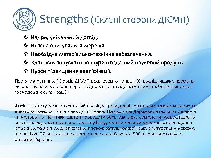 Strengths (Сильні сторони ДІСМП) v v v Кадри, унікальний досвід. Власна опитувальна мережа. Необхідне
