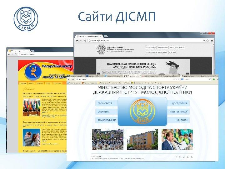 Сайти ДІСМП