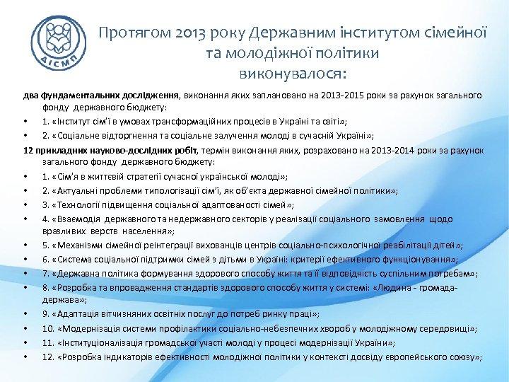 Протягом 2013 року Державним інститутом сімейної та молодіжної політики виконувалося: два фундаментальних дослідження, виконання