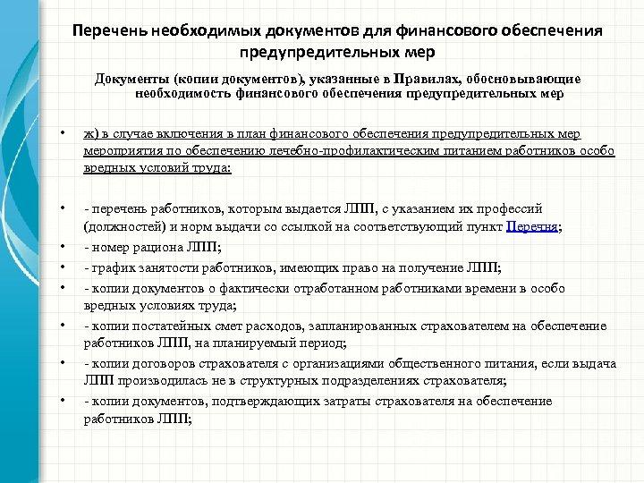 Перечень необходимых документов для финансового обеспечения предупредительных мер Документы (копии документов), указанные в Правилах,
