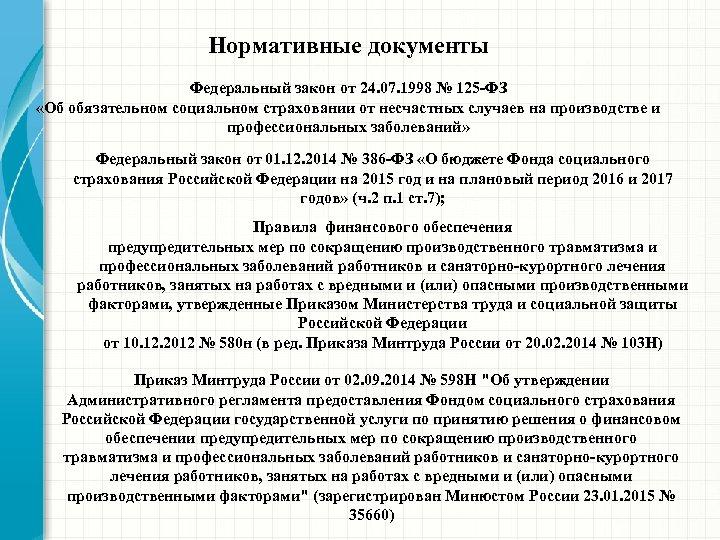Нормативные документы Федеральный закон от 24. 07. 1998 № 125 -ФЗ «Об обязательном социальном