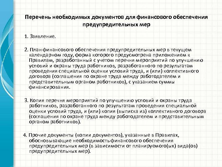 Перечень необходимых документов для финансового обеспечения предупредительных мер 1. Заявление. 2. План финансового обеспечения