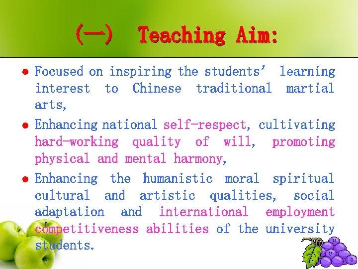 (一) Teaching Aim: l l l Focused on inspiring the students' learning interest to