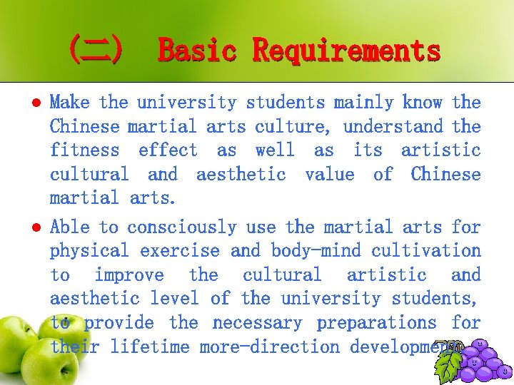 (二) Basic Requirements l l Make the university students mainly know the Chinese martial