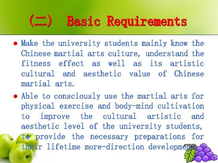(二) Basic Requirements l l Make the university students mainly know the Chinese martial