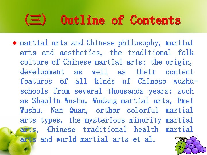 (三) Outline of Contents l martial arts and Chinese philosophy, martial arts and aesthetics,