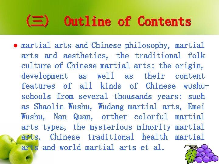 (三) Outline of Contents l martial arts and Chinese philosophy, martial arts and aesthetics,