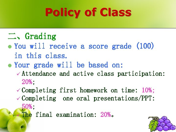 Policy of Class 二、Grading You will receive a score grade (100) in this class.
