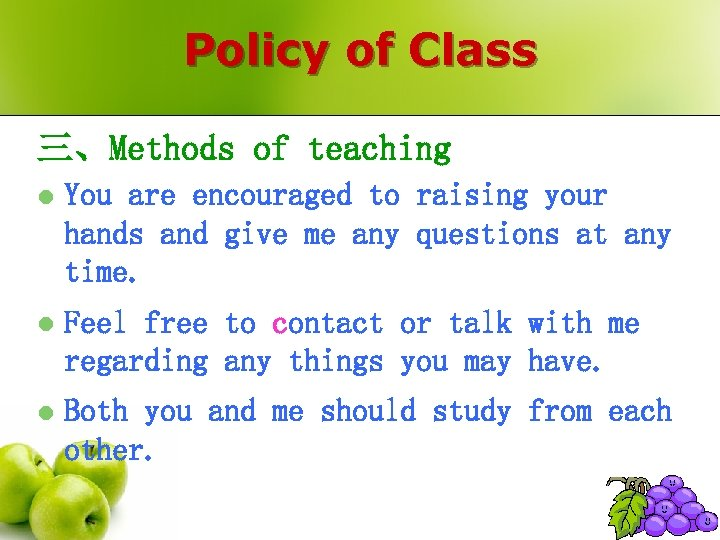 Policy of Class 三、Methods of teaching l You are encouraged to raising your hands