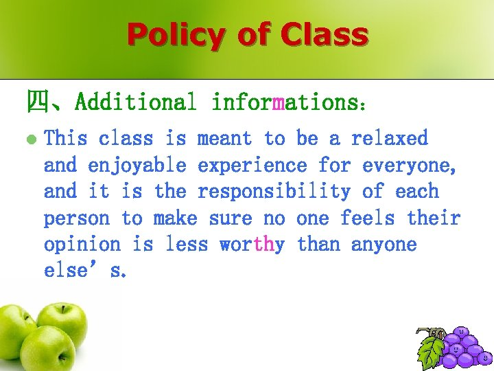 Policy of Class 四、Additional informations: l This class is meant to be a relaxed