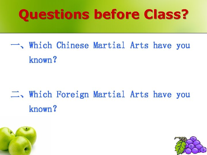 Questions before Class? 一、Which Chinese Martial Arts have you known? 二、Which Foreign Martial Arts