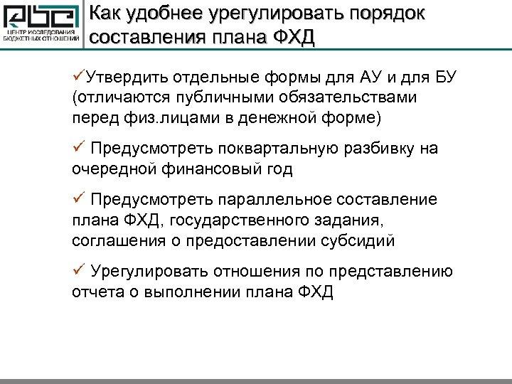 Как удобнее урегулировать порядок составления плана ФХД üУтвердить отдельные формы для АУ и для