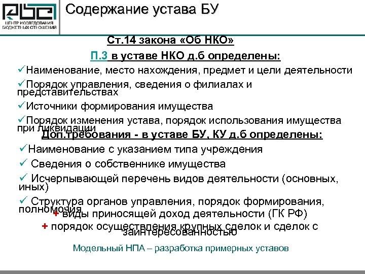 Содержание устава БУ Ст. 14 закона «Об НКО» П. 3 в уставе НКО д.