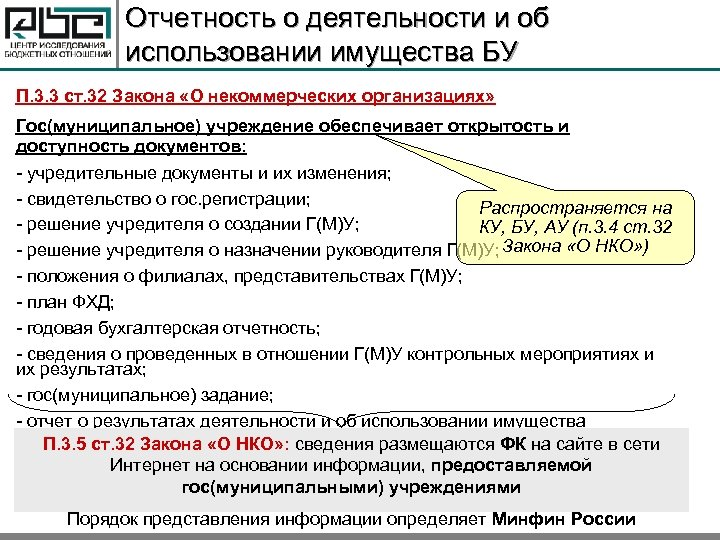 Отчетность о деятельности и об использовании имущества БУ П. 3. 3 ст. 32 Закона