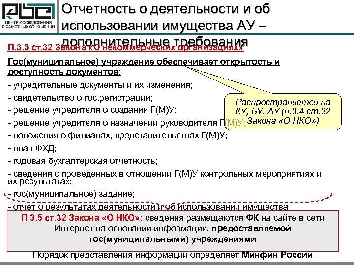 Отчетность о деятельности и об использовании имущества АУ – дополнительные требования П. 3. 3