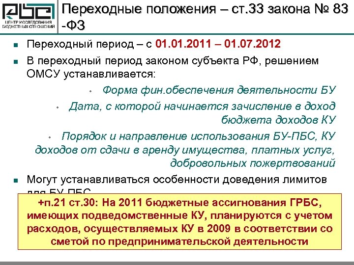 Переходные положения – ст. 33 закона № 83 -ФЗ n n n Переходный период