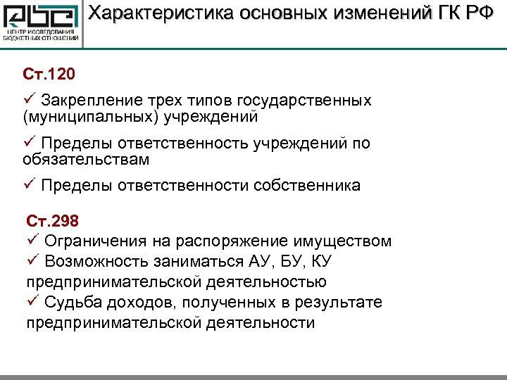 Характеристика основных изменений ГК РФ Ст. 120 ü Закрепление трех типов государственных (муниципальных) учреждений