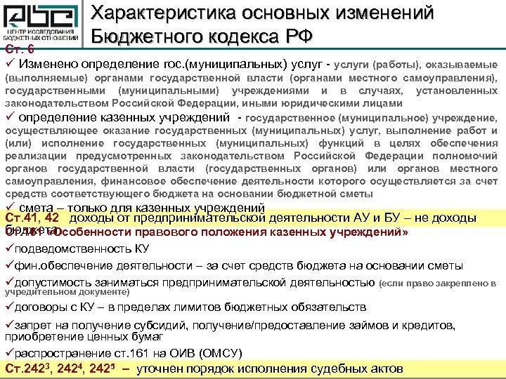 Характеристика основных изменений Бюджетного кодекса РФ Ст. 6 ü Изменено определение гос. (муниципальных) услуг