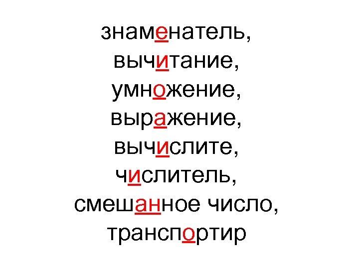 знаменатель, вычитание, умножение, выражение, вычислите, числитель, смешанное число, транспортир