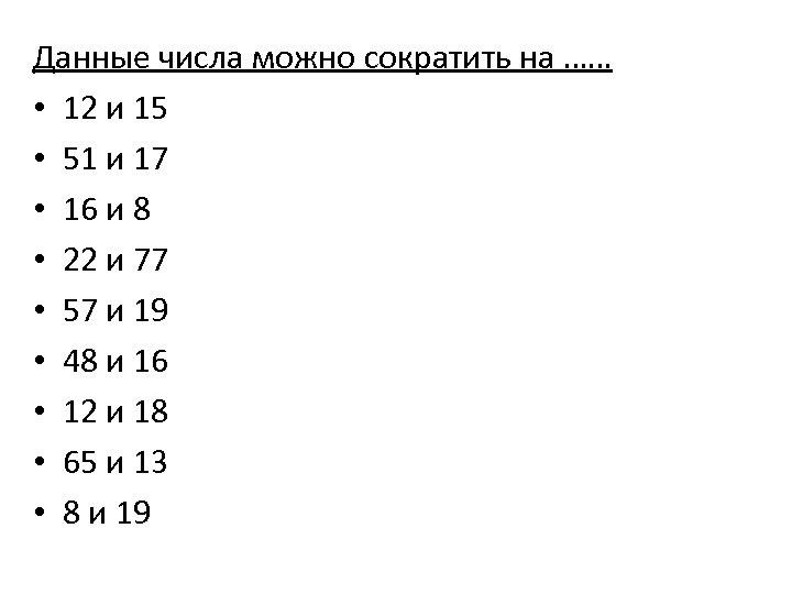 Данные числа можно сократить на …… • 12 и 15 • 51 и 17