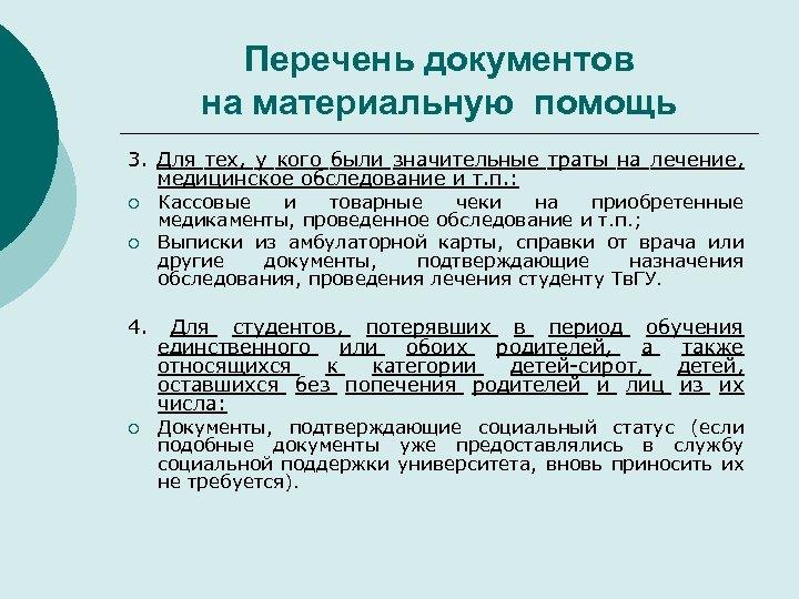 Перечень документов на материальную помощь 3. Для тех, у кого были значительные траты на