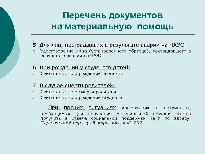 Перечень документов на материальную помощь 5. Для лиц, пострадавших в результате аварии на ЧАЭС: