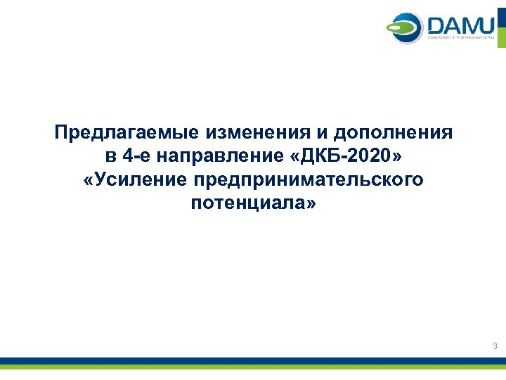 Предлагаемые изменения и дополнения в 4 -е направление «ДКБ-2020» «Усиление предпринимательского потенциала» 3