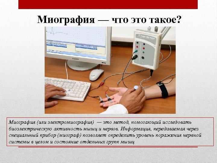 Миография — что это такое? Миография (или электромиография) — это метод, помогающий исследовать биоэлектрическую