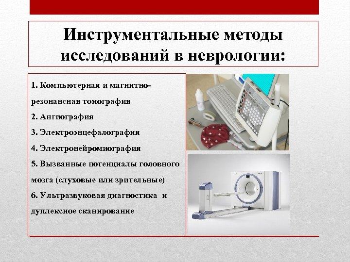 Инструментальные методы исследований в неврологии: 1. Компьютерная и магнитнорезонансная томография 2. Ангиография 3. Электроэнцефалография