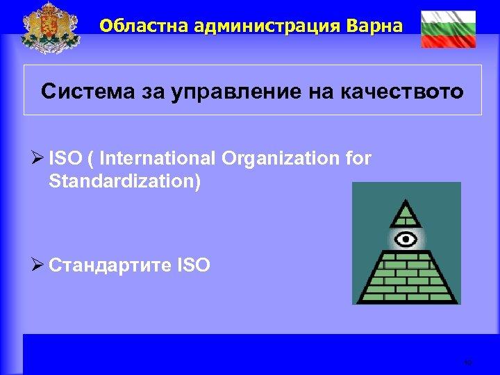 Областна администрация Варна Система за управление на качеството Система за управлениена качеството Ø ISO