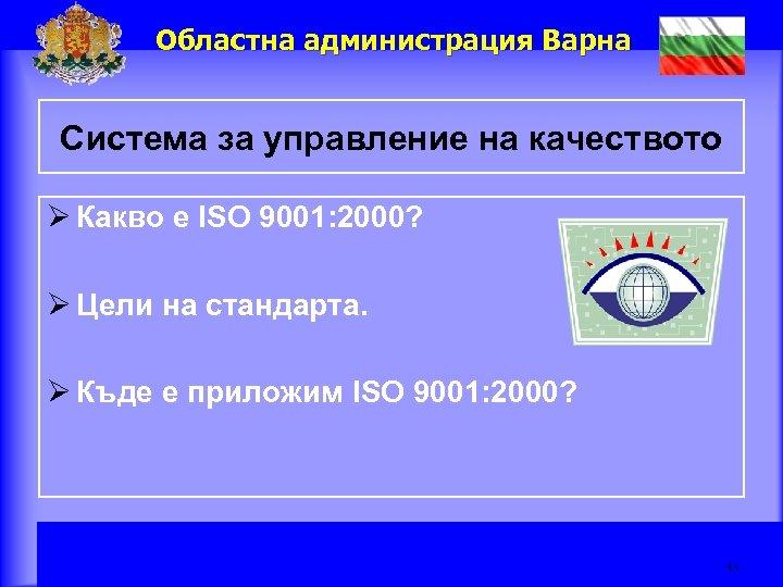 Областна администрация Варна Система за управление на качеството Ø Какво е ISO 9001: 2000?