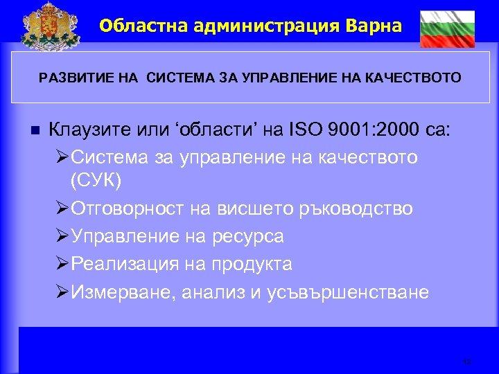 Областна администрация Варна Развитие на Система за Управление на Качеството РАЗВИТИЕ НА СИСТЕМА ЗА