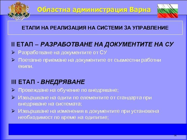 Областна администрация Варна ЕТАПИ НА РЕАЛИЗАЦИЯ НА СИСТЕМИ ЗА УПРАВЛЕНИЕ ІІ ЕТАП – РАЗРАБОТВАНЕ