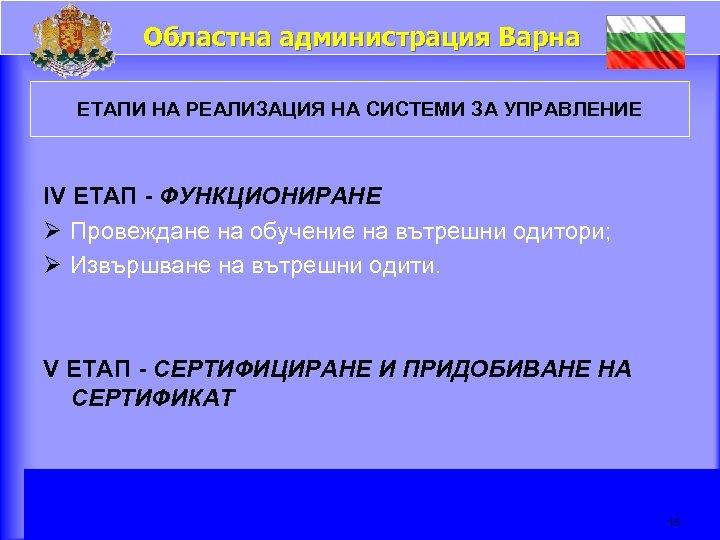 Областна администрация Варна ЕТАПИ НА РЕАЛИЗАЦИЯ НА СИСТЕМИ ЗА УПРАВЛЕНИЕ ІV ЕТАП - ФУНКЦИОНИРАНЕ
