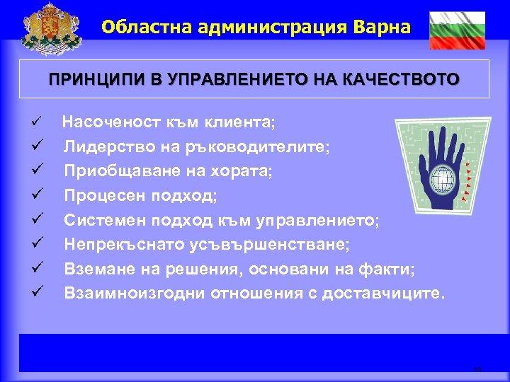Областна администрация Варна Принципи в Управлението на качеството ПРИНЦИПИ В УПРАВЛЕНИЕТО НА КАЧЕСТВОТО ü