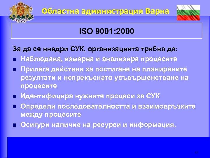 Областна администрация Варна ISO 9001: 2000 За да се внедри СУК, организацията трябва да: