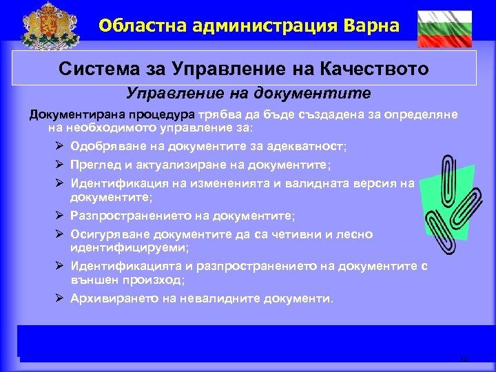 Областна администрация Варна Система за Управление на Качеството Управление на документите Документирана процедура трябва