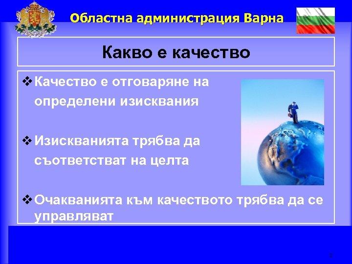 Областна администрация Варна Какво е качество v Качество е отговаряне на определени изисквания v