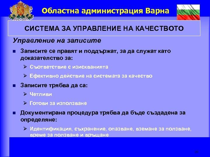 Областна администрация Варна СИСТЕМА ЗА УПРАВЛЕНИЕ НА КАЧЕСТВОТО Система за Управление на Качеството Управление