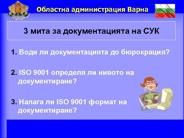 Областна администрация Варна 3 мита за документацията на СУК 1. Води ли документацията до