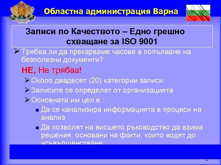 Областна администрация Варна Записи по Качеството Едно грешно Записи по Качеството – – Едно