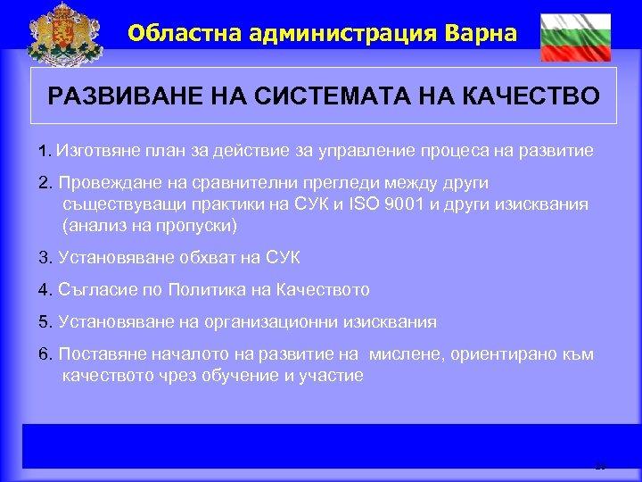 Областна администрация Варна РАЗВИВАНЕ НА СИСТЕМАТА НА КАЧЕСТВО 1. Изготвяне план за действие за