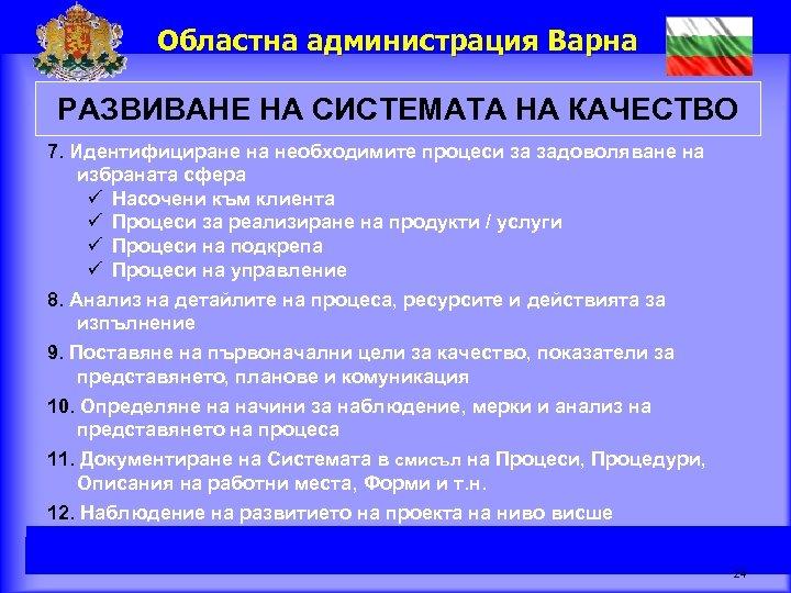 Областна администрация Варна РАЗВИВАНЕ НА СИСТЕМАТА НА КАЧЕСТВО 7. Идентифициране на необходимите процеси за