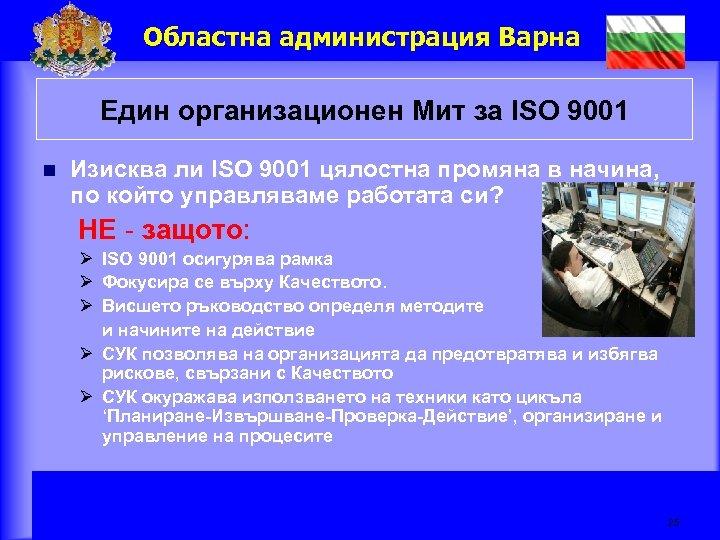 Областна администрация Варна Един организационен Мит за ISO 9001 n Изисква ли ISO 9001