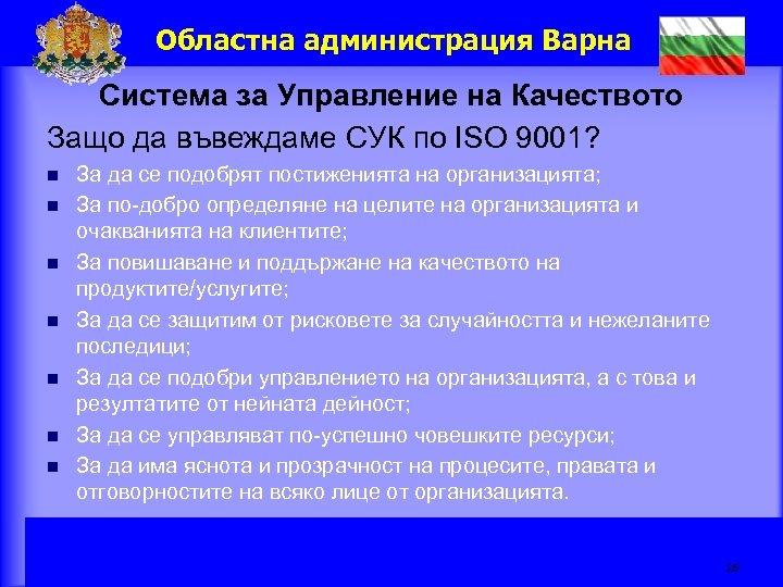 Областна администрация Варна Система за Управление на Качеството Защо да въвеждаме СУК по ISO